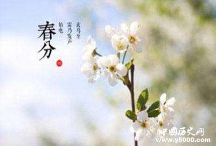 春分简介春分是什么意思春分为什么叫春分?