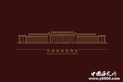 国家博物馆将闭馆国家博物馆闭馆时间是什么时候?
