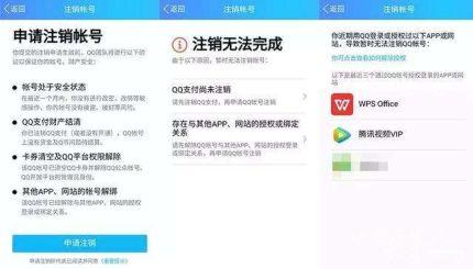 QQ注销功能上线QQ注销的步骤是怎样的?