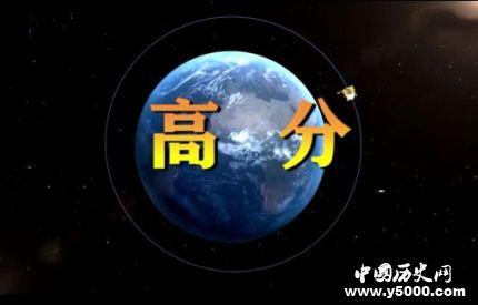 两颗天眼正式上岗高分五号六号卫星详情介绍