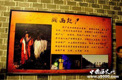 关于湘西的历史典故有哪些