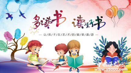 國際兒童圖書日的由來國際兒童圖書日主題活動有哪些?