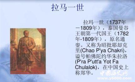 泰國國王拉瑪一世簡介拉瑪一世是怎么建立曼谷王朝的?
