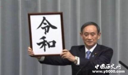 日本現新年號令和日本新年號令和是什么意思?