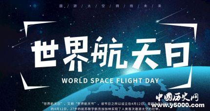世界航天日由来 世界航天史是怎样的?