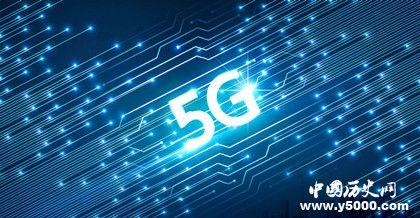 华为将开放出售5G芯片 5G的速度有多快?