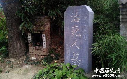 终南山活死人墓是什么意思?活死人墓在哪里?