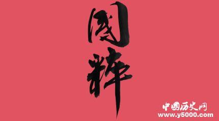 国粹是什么 中国国粹有哪些?
