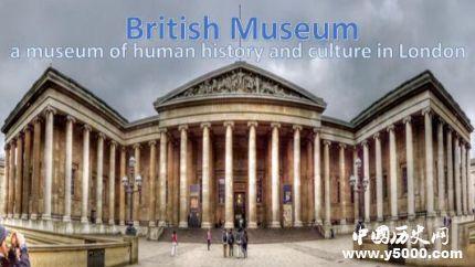 大英博物馆三大镇馆之宝 大英博物馆有哪些中国文物?