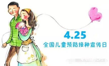 全国儿童预防接种宣传日由来 全国儿童预防接种宣传日主题