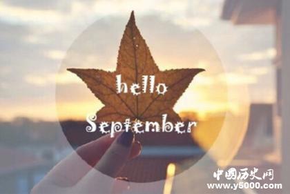 描写九月的诗词_描写九月的诗词有哪些?