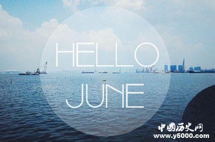 描写六月的诗词_描写六月的诗词有哪些?