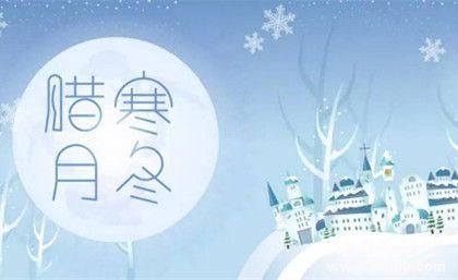 描寫十二月的詩詞_描寫十二月的詩詞有哪些?