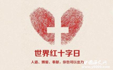 世界红十字日简介_世界红十字日的来历