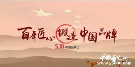 中国品牌日简介_中国品牌日主题活动有哪些
