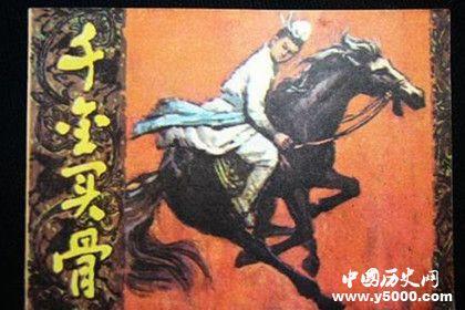 千金买骨的典故_千金买骨阐释的道理_中国历史_中国历史网