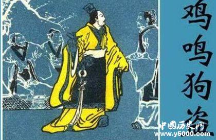 孟尝君生平_孟尝君人物评价_中国历史_中国历史网