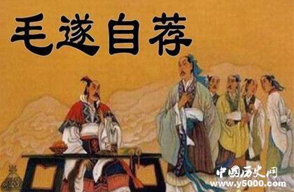 平原君赵胜生平经历_平原君赵胜的历史评价_中国历史_中国历史网