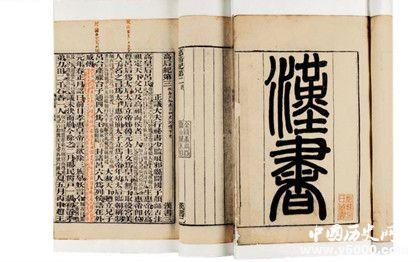 班固介绍_班固生平经历与成就有哪些_中国历史网