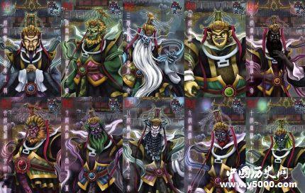 十殿阎王的生前来历_十殿阎王是哪十位