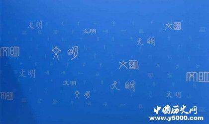 2019亚洲文明对话大会_2019亚洲文明对话大会召开时间和主题_中国历史网