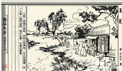 《儒林外史》介绍_《儒林外史》作品主题和主要内容介绍_中国历史网