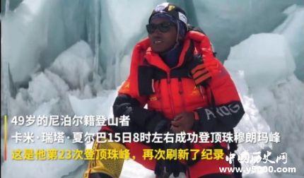 男子23次登顶珠峰_这名男子是什么人