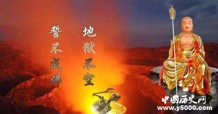 阎罗王和地藏王的关系_阎罗王和地藏王谁更厉害