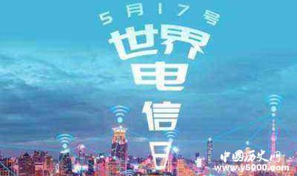 世界电信日活动_世界电信日的意义是什么