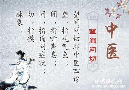 望闻问切是谁提出来的_望闻问切的含义_中国历史网
