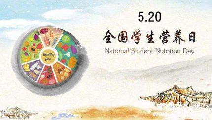 全国学生营养日的由来_全国学生营养日主题有哪些