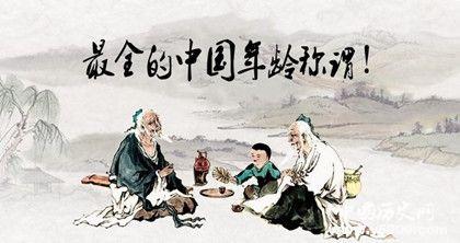 古代年龄称谓的由来_古代年龄称谓有哪些_中国历史网