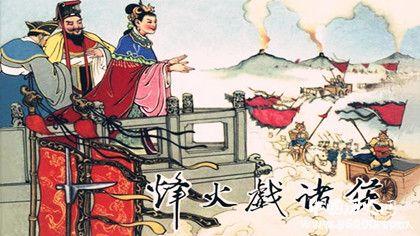 褒姒的人生经历_关于褒姒的故事传说_中国历史网