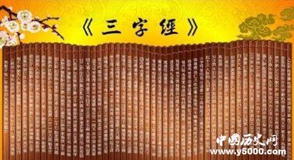 《三字经》的创作背景_《三字经》带来的影响_中国历史网