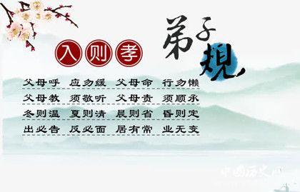 《弟子规》的创作背景_《弟子规》对后世的影响_中国历史网