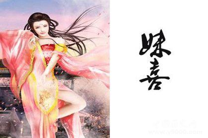 妺喜生平经历_妺喜亡夏的原因_中国历史网