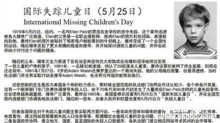 国际儿童失踪日的由来_国际儿童失踪日活动