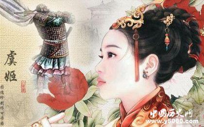 虞姬在史籍上的形象_虞姬的历史评价_中国历史网