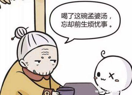 什么人能躲過孟婆湯_哪些人不用喝孟婆湯