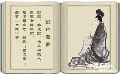 班昭生平经历_班昭取得的成就_中国历史网