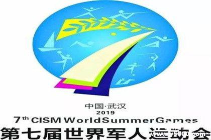 第七屆世界軍人運動會在武漢舉行_第七屆世界軍人運動會賽事文化_中國歷史網