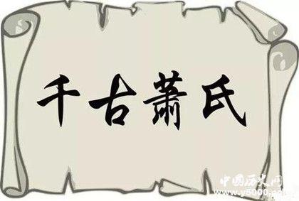 兰陵萧氏家族的起源与家族成就