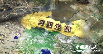 河西走廊地图图解_河西走廊历史_中国历史网