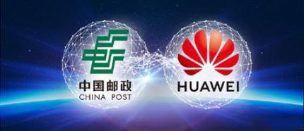 中国邮政华为合作 中国邮政官宣与华为合作强强联手
