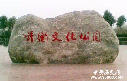 许衡生平经历_许衡历史评价_中国历史网
