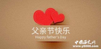 父亲节是几月几日_父亲节的来历
