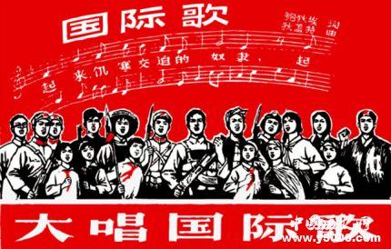 国际歌的背景_国际歌的主旨和内涵_国际歌的意义和影响