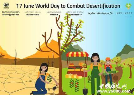 世界防治荒漠化日和干旱日是几月几日_世界防治荒漠化日和干旱日主题