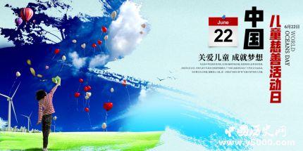 中国儿童慈善活动日的来历_中国儿童慈善活动日主题活动