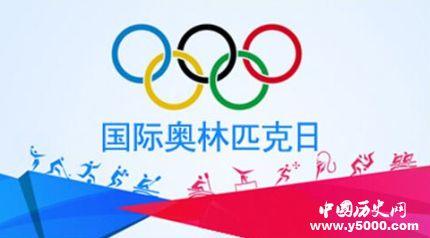 国际奥林匹克日的来历_国际奥林匹克日活动